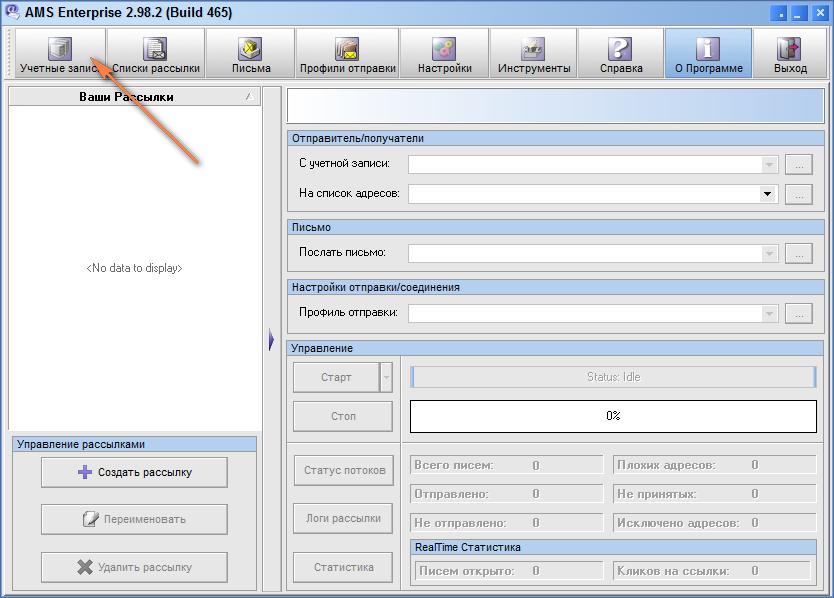 AMS Enterprise - настроить рассылку просто. Первоначальная настройка прогр